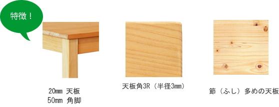 特徴:20mm天板、60mm角足、天板角6R(半径6mm)、節多めの天板