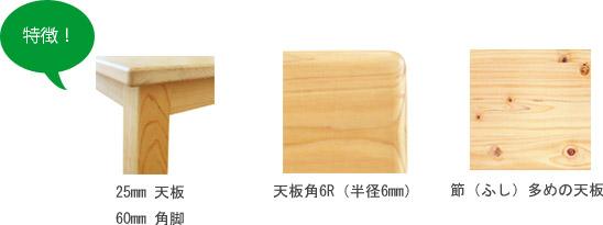 特徴:25mm天板、60mm角足、天板角6R(半径6mm)、節多めの天板